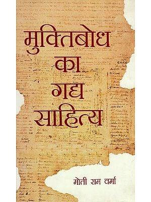 मुकितबोध का गघ साहित्य- Muktibodh Ka Gagh Sahity