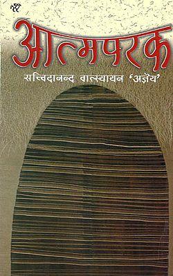 आत्मपरक: Aatmaprak (Essays)