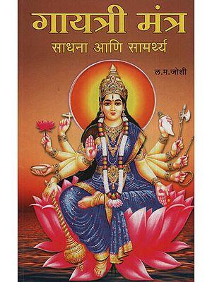 गायत्री मंत्र साधना आणि सामर्थ्य - Gayatri Mantra Meditation And Strength (Marathi)