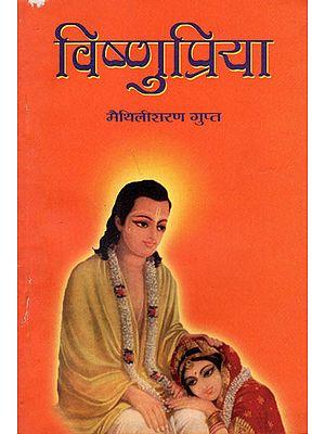 विष्णुप्रिया: Vishnupriya