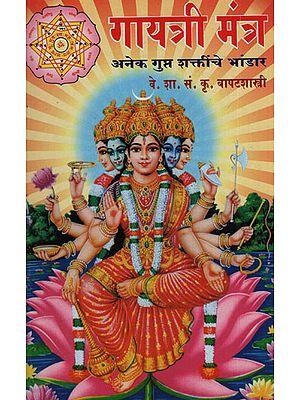 गायत्री मंत्र - Gayatri Mantra (Marathi)