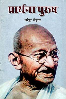 प्रार्थना पुरुष: Prathana Purush (A Book of Poems)