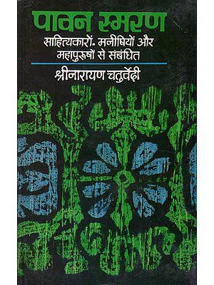 पावन स्मरण (साहित्यकारों मनीषियों और महापुरुषो से संबंधित): Pawan Smaran - Essays (An Old and Rare Book)
