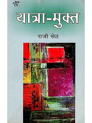यात्रा मुक्त: Yatra Mukt (Hindi Stories)
