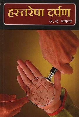हस्त रेषा दर्पण - Hand-Lined Mirror (Marathi)