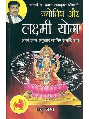 ज्योतिष और लक्ष्मी योग (धनु लग्न) - Astrology and Lakshmi Yog