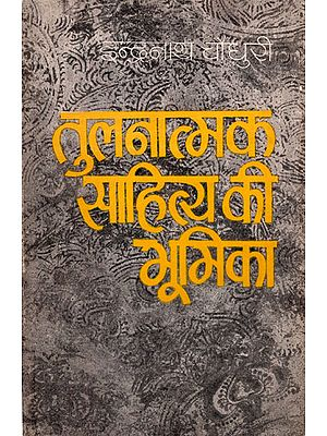 तुलनात्मक साहित्य की भूमिका: Role of Comparative Literature (An Old and Rare Book)
