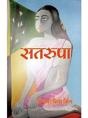 सतरूपा: Satarupa (Novel)