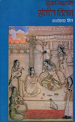 मुगल भारत का संगीत चिंतन: Music Thinking of Mughal India (An Old and Rare Book)