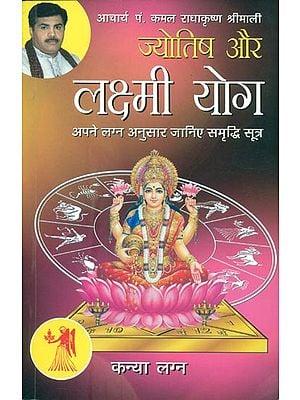 ज्योतिष और लक्ष्मी योग (कन्या लग्न) - Astrology and Lakshmi Yog