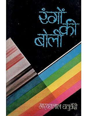 रंगो की बोली: Rango ki Boli - Essays (An Old and Rare Book)