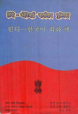हिंदी कोरियाई वार्तालाप पुस्तिका : Hindi Korean Conversational Guide  (An Old and Rare Book)