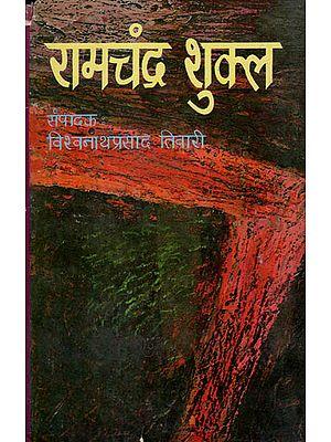 रामचंद्र शुक्ल: Ramchandra Shukla - Criticism by Vishwanath Prasad Tiwari (An Old and Rare Book)