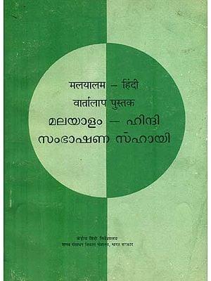 मलयालम हिंदी वार्तालाप पुस्तक - Malayalam Hindi Conversation Book (An Old and Rare Book)