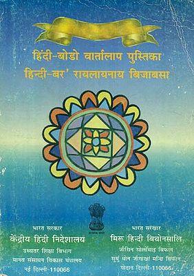 हिंदी बोडो वार्तालाप पुस्तिका : Hindi Bodo Conversational Guide (An Old and Rare Book)