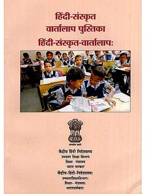 हिंदी संस्कृत वार्तालाप पुस्तिका : Hindi Sanskrit Conversational Guide (An Old and Rare Book)