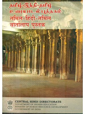 तमिल हिंदी तमिल वार्तालाप पुस्तक : Tamil Hindi Tamil Conversation Book