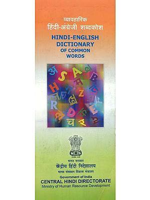 हिंदी अंग्रेजी शब्दकोश : Hindi English Dictionary of Common Words