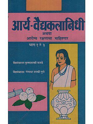 आर्य वैद्यकालानिधी - Arya Medical Fund (Marathi)