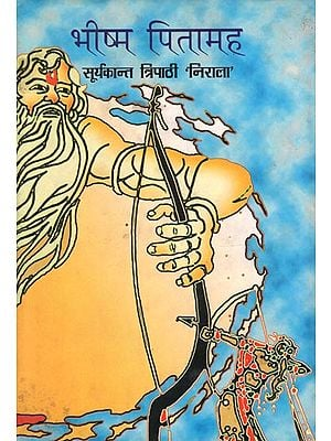 भीष्म पितामह : Bhishma Pitahmah (Mythological Novel)