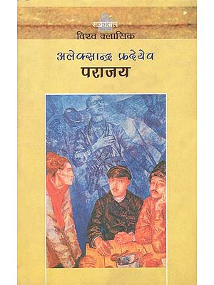 पराजय: Parajay (A Novel)
