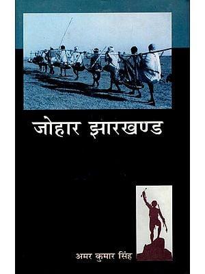 जोहर झारखण्ड : Johar Jharkhand