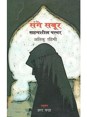 संगे सबूर सहनशील पत्थर : Sange Sabur : Sahensheel Patthar (A Novel)