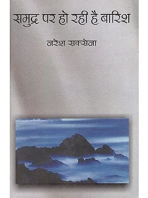 समुद्र पर हो रही बारिश : Raining on The Sea (Collections of Hindi Poem)