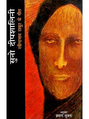सुनो दीपशालिनी : Hello Deepasalinee (Collection of Hindi Poems)