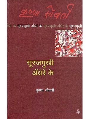 सूरजमुखी अँधेरे के: Sunflowers of Darkness (A Novel)