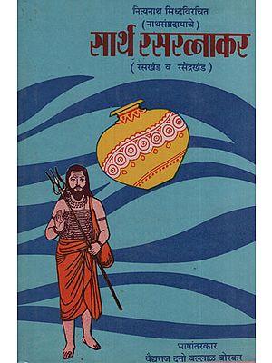 सार्थ रसरत्नाकर – Rasaratnakar with Meaning (Marathi)