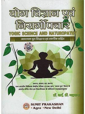 योग विज्ञानं एवं निसर्गोपचार: Yogic Science and Naturopathy