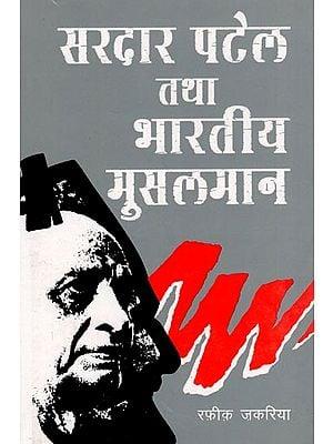 सरदार पटेल तथा भारतीय मुसलमान :Sardar Patel and Indian Muslims