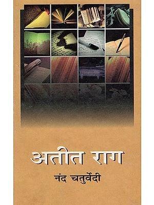अतीत राग- Ateet Rag (A Memoires)