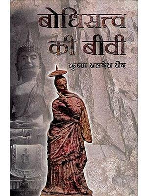 बोधिसत्व की  बीवी: Bodhisattva's Wife