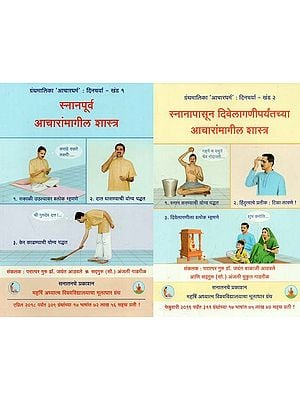 आदर्श दिनचर्या - Ideal Routine in Marathi (Set of 2 Volumes)