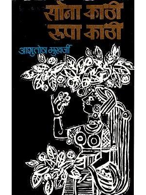 सोना काठी रूपा काठी: Sona Kathi Rupa Kathi (A Novel) By Ashutosh Mukharji