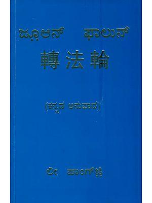 ಜ್ಹುಯೆನ್ ಫಲುನ್: Zhuan Falun (Kannada)