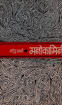 मनोकामिनी: Manokamini- A Love Story (An Old Book)