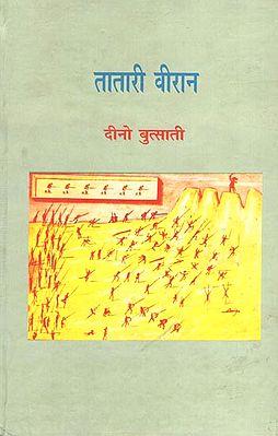 तातारी वीरान: Tatari Veeran- A Novel By Dino Buzzati