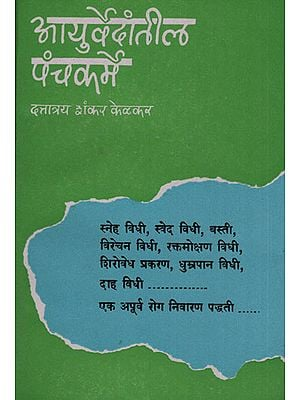 आयुर्वेदांतील पंचकर्म - Panchakarma in Ayurveda (Marathi)
