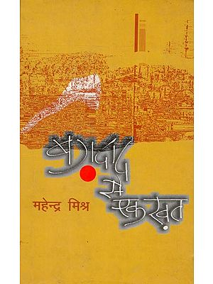 बग़दाद से ख़त- Letter From Baghdad (Collection of Hindi Poems)
