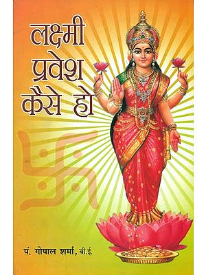 लक्ष्मी प्रवेश कैसे हो?:  How to Welcome Goddess Lakshmi