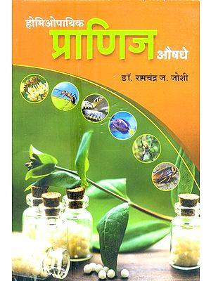 होमिओपाथिक  प्राणिज औषधे - Homeopathic Animal Medicine (Marathi)