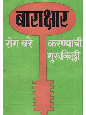 बाराक्षार – Twelve (Marathi)