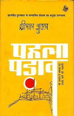 पहला पड़ाव:  First Step (Novel)