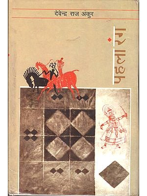 पहला रंग: Pehala Rang (The First Colour)