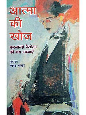 आत्मा की खोज (फरनान्दो पैसोआ की गद्य रचनाएँ): Atma ki Khoj (Prose Works of Fernando Pessoa)