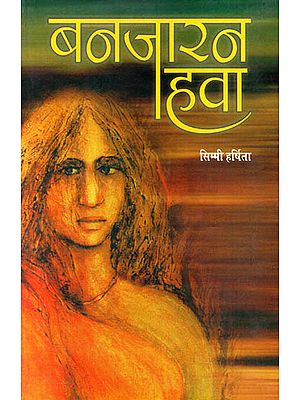 बनजारन हवा: Banjaran Hava (Collection of Stories)