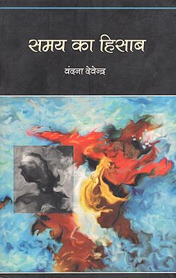 समय का हिसाब: Calculation of Time (Collection of Hindi Poems)